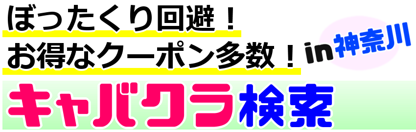 神奈川キャバクラ検索