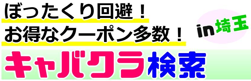 埼玉キャバクラ検索