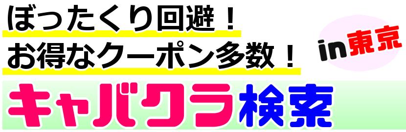 東京キャバクラ料金検索