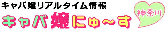 神奈川キャバ嬢ブログニュース