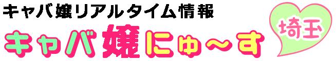 埼玉キャバ嬢ブログニュース