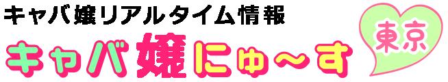 東京キャバ嬢ブログニュース