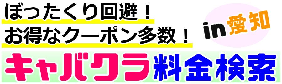愛知/名古屋キャバクラ料金検索
