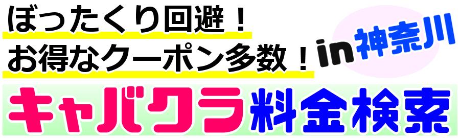 神奈川キャバクラ料金検索