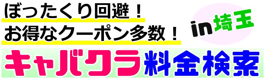 埼玉キャバクラ料金検索